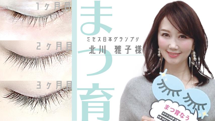 ミセス日本グランプリ 北川雅子様 まつ育サロン体験インタビュー