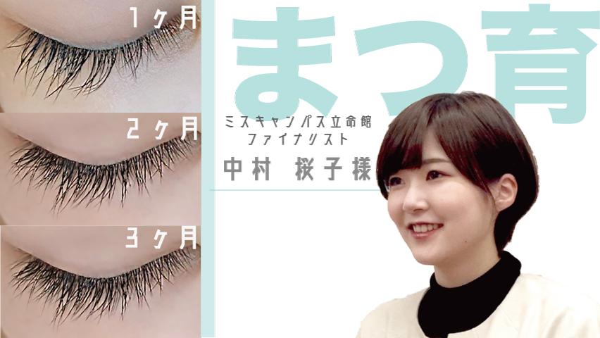 ミスキャンパス立命館ファイナリスト 中村桜子様 まつ育サロン体験インタビュー